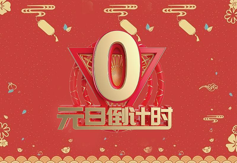 广州乾塑新材料制造有限公司祝贺大家元旦快乐
